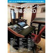 SOUND DESIGNER (サウンドデザイナー)増刊 ミュージシャンの仕事場2020(サウンドデザイナー) [電子書籍]