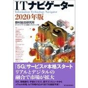 ITナビゲーター2020年版(東洋経済新報社) [電子書籍]