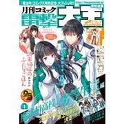 【電子版】月刊コミック 電撃大王 2020年1月号(KADOKAWA) [電子書籍]