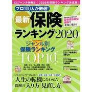 最新保険ランキング2020(KADOKAWA) [電子書籍]