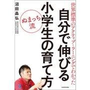 世界標準のアクティブ・ラーニングでわかった ぬまっち流 自分で伸びる小学生の育て方(KADOKAWA) [電子書籍]