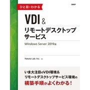 ひと目でわかるVDI&リモートデスクトップサービス Windows Server 2019版(日経BP社) [電子書籍]