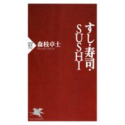 すし・寿司・SUSHI(PHP研究所) [電子書籍]