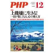 月刊誌PHP 2019年12月号(PHP研究所) [電子書籍]