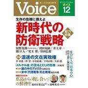 Voice 2019年12月号(PHP研究所) [電子書籍]