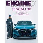 ENGINE 2020年1月号(新潮社) [電子書籍]
