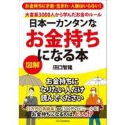 【期間限定価格 2019年12月19日まで】日本一カンタンなお金持ちになる本(SBクリエイティブ) [電子書籍]