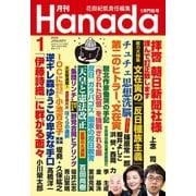 月刊Hanada 2020年1月号(飛鳥新社) [電子書籍]