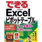 できるExcel ピボットテーブル Office 365/2019/2016/2013対応 データ集計・分析に役立つ本(インプレス) [電子書籍]