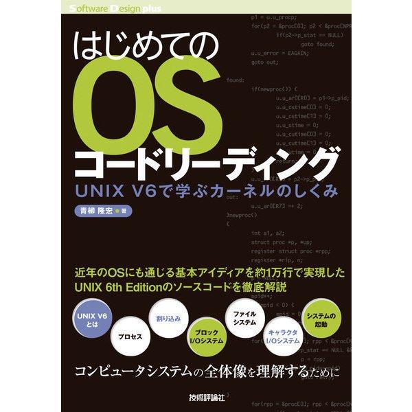 はじめてのOSコードリーディング ――UNIX V6で学ぶカーネルのしくみ(技術評論社) [電子書籍]