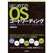 はじめてのOSコードリーディング UNIX V6で学ぶカーネルのしくみ(技術評論社) [電子書籍]