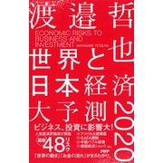 世界と日本経済大予測2020(PHP研究所) [電子書籍]