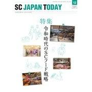 SC JAPAN TODAY(エスシージャパントゥデイ) 2019年12月号(日本ショッピングセンター協会) [電子書籍]