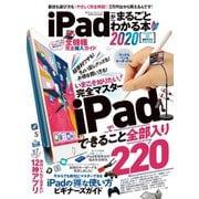 100%ムックシリーズ iPadがまるごとわかる本2020(晋遊舎) [電子書籍]