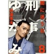 刑事ゆがみ 8(小学館) [電子書籍]