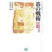 碁の戦術(マイナビ出版) [電子書籍]