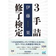 3手詰修了検定(マイナビ出版) [電子書籍]