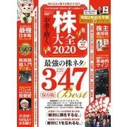 100%ムックシリーズ 株大全 2020(晋遊舎) [電子書籍]