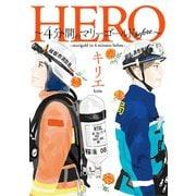 HERO ~4分間のマリーゴールドbefore~(小学館) [電子書籍]