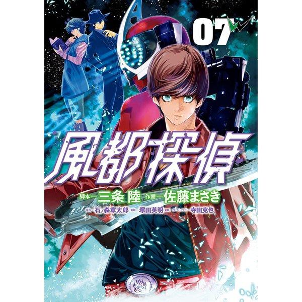 風都探偵 7(小学館) [電子書籍]