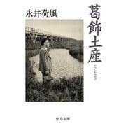 葛飾土産(中央公論新社) [電子書籍]