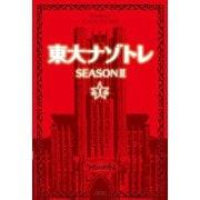東大ナゾトレ SEASON II 第1巻(扶桑社) [電子書籍]