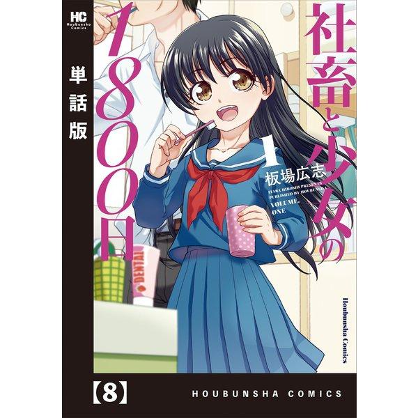 社畜と少女の1800日【単話版】 8(芳文社) [電子書籍]
