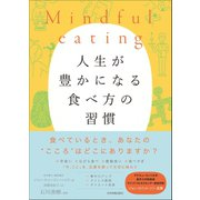 Mindful eating 人生が豊かになる食べ方の習慣(日本実業出版社) [電子書籍]