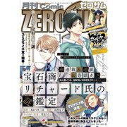 Comic ZERO-SUM (コミック ゼロサム) 2020年1月号(一迅社) [電子書籍]