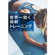 世界一効く体幹トレーニング(サンマーク出版) [電子書籍]