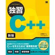 独習C++ 新版(翔泳社) [電子書籍]
