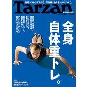 Tarzan (ターザン) 2019年 12月12日号 No.777 (全身自体重トレ。)(マガジンハウス) [電子書籍]