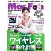Mac Fan(マックファン) 2020年1月号(マイナビ出版) [電子書籍]