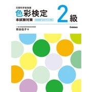 色彩検定2級 本試験対策(学研) [電子書籍]