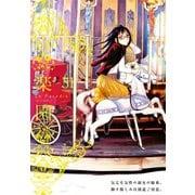 楽園 Le Paradis 第31号(白泉社) [電子書籍]