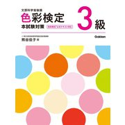 色彩検定3級 本試験対策(学研) [電子書籍]