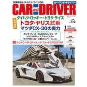 CARandDRIVER(カー・アンド・ドライバー)2020年1月号(ダイヤモンド社) [電子書籍]