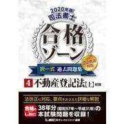 2020年版 司法書士 合格ゾーン 択一式過去問題集 4 不動産登記法 (上)(東京リーガルマインド) [電子書籍]