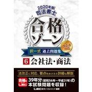 2020年版 司法書士 合格ゾーン 択一式過去問題集 6 会社法・商法(東京リーガルマインド) [電子書籍]