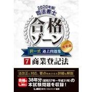 2020年版 司法書士 合格ゾーン 択一式過去問題集 7 商業登記法(東京リーガルマインド) [電子書籍]