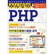 みんなのPHP 現場で役立つ最新ノウハウ!(技術評論社) [電子書籍]