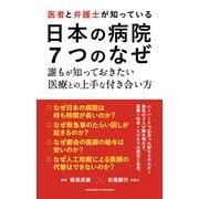 医者と弁護士が知っている 日本の病院 7つのなぜ(クロスメディア・パブリッシング) [電子書籍]