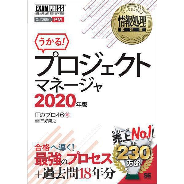 情報処理教科書 プロジェクトマネージャ 2020年版(翔泳社) [電子書籍]