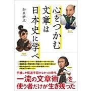 心をつかむ文章は日本史に学べ(クロスメディア・パブリッシング) [電子書籍]