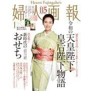 婦人画報 2020年1月号(ハースト婦人画報社) [電子書籍]
