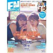 ENTAME (エンタメ) 2020年1月号(徳間書店) [電子書籍]