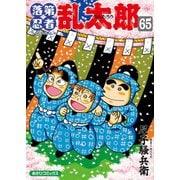 落第忍者乱太郎65巻(朝日新聞出版) [電子書籍]