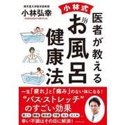 医者が教える 小林式 お風呂健康法(ダイヤモンド社) [電子書籍]