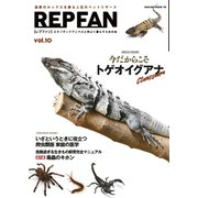 REPFAN vol.10(笠倉出版社) [電子書籍]