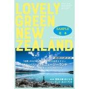 LOVELY GREEN NEW ZEALAND 未来の国を旅するガイドブック 【見本】(ダイヤモンド社) [電子書籍]
